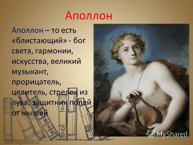 Аполлон Аполлон – то есть «блистающий» - бог света, гармонии, искусства, великий музыкант, прорицатель, целитель, стрелок из лука, защитник полей от мышей