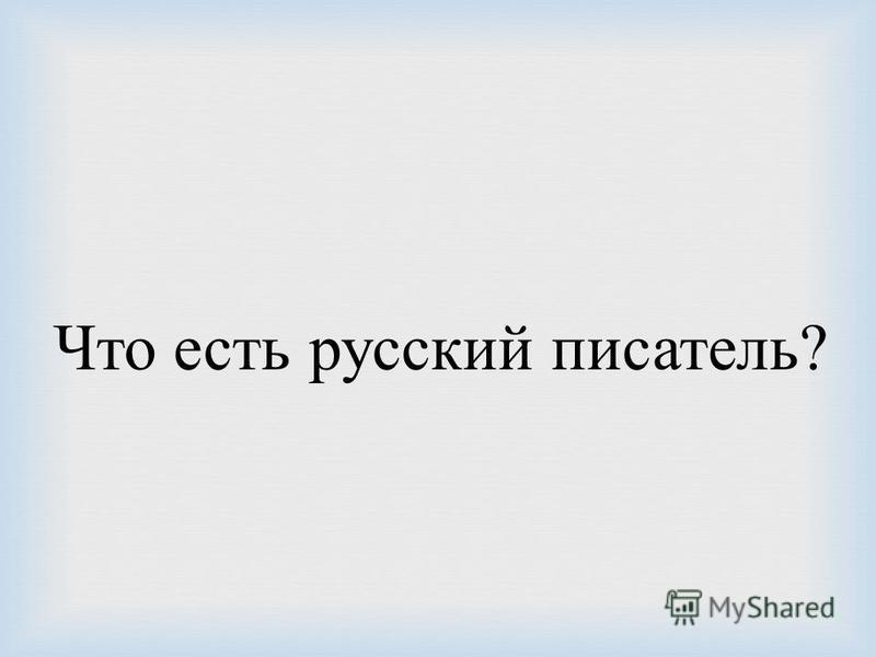 Что есть русский писатель ?