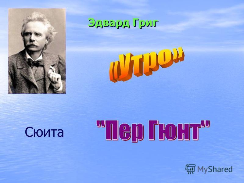 Эдвард Григ Сюита
