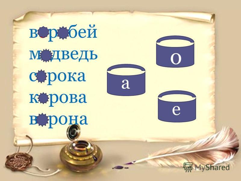 Словарьо