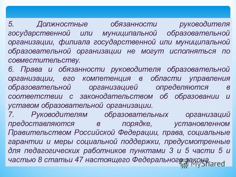 Должностная Инструкция Руководителя Образовательной Организации - фото 6