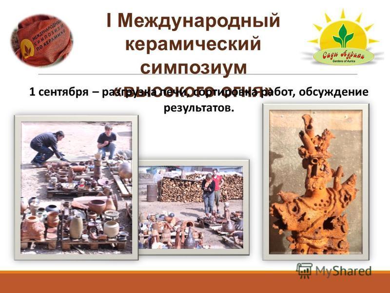 I Международный керамический симпозиум «высокого огня» 1 сентября – разгрузка печи, сортировка работ, обсуждение результатов.