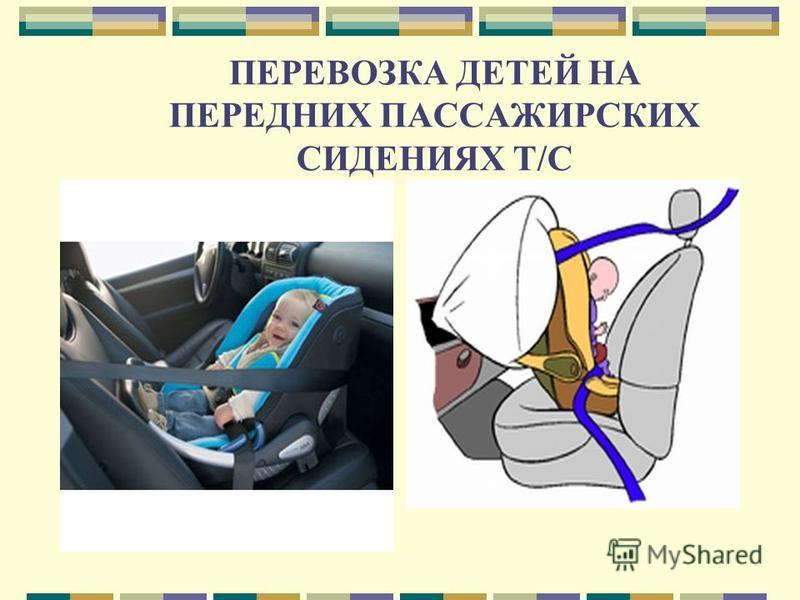 пдд перевозка детей 2017 Другое, Новосибирск, Россия