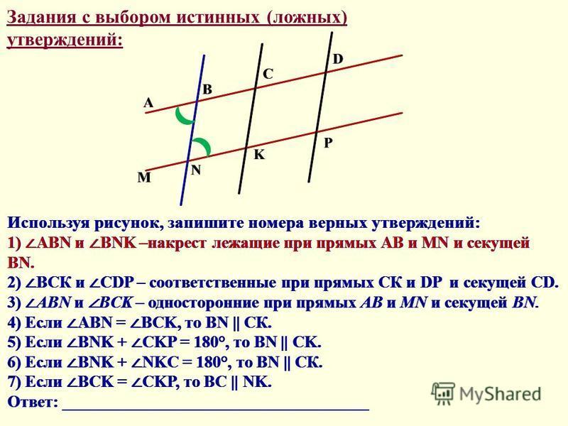 Используя рисунок, запишите номера верных утверждений: 1) ABN и BNK –накрест лежащие при прямых АВ и MN и секущей BN. 2) ВСК и CDP – соответственные при прямых СК и DP и секущей CD. 3) ABN и BCK – односторонние при прямых АВ и MN и секущей ВN. 4) Есл