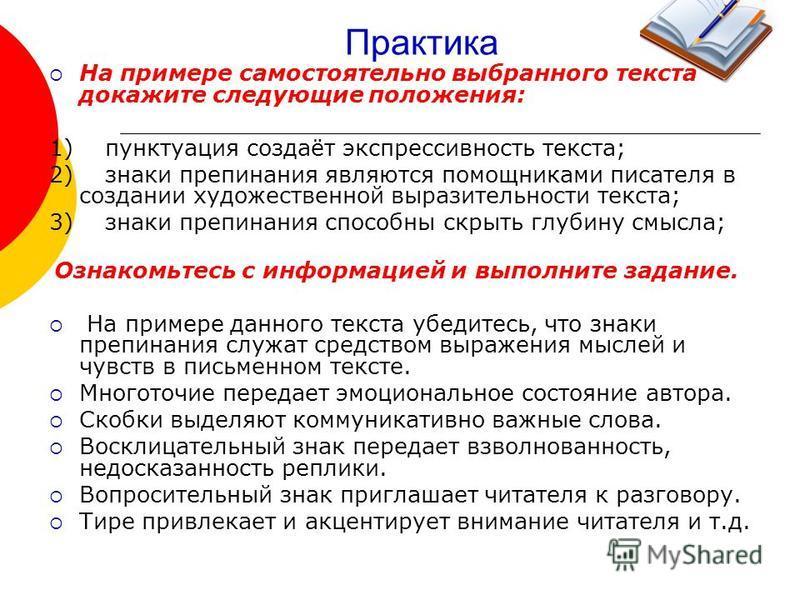 Практика На примере самостоятельно выбранного текста докажите следующие положения: 1) пунктуация создаёт экспрессивность текста; 2) знаки препинания являются помощниками писателя в создании художественной выразительности текста; 3) знаки препинания с