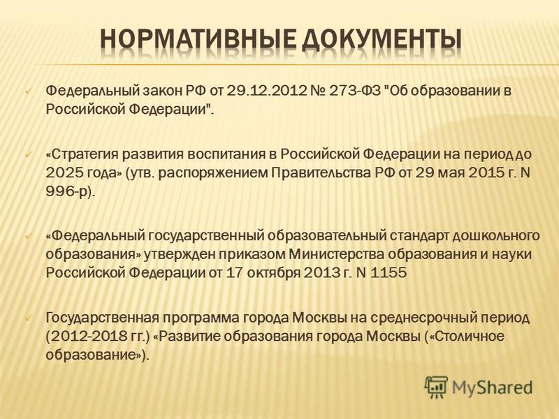 Федеральный закон РФ от 29.12.2012 273-ФЗ