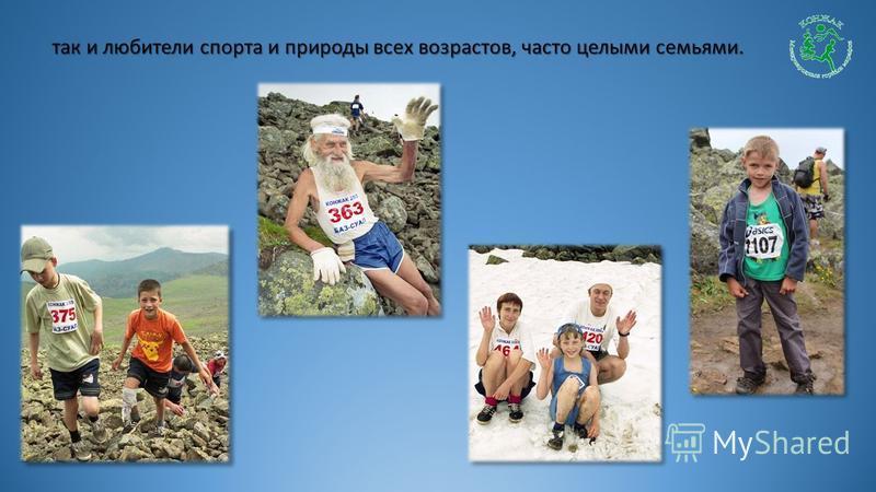 В марафоне участвуют как хорошо известные спортсмены чемпионы мира, Европы, России: В марафоне участвуют как хорошо известные спортсмены чемпионы мира, Европы, России: