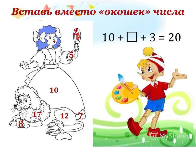 3 7 1212 5 2 1717 Вставь вместо «окошек» числа 16 - - 2 = 11 8