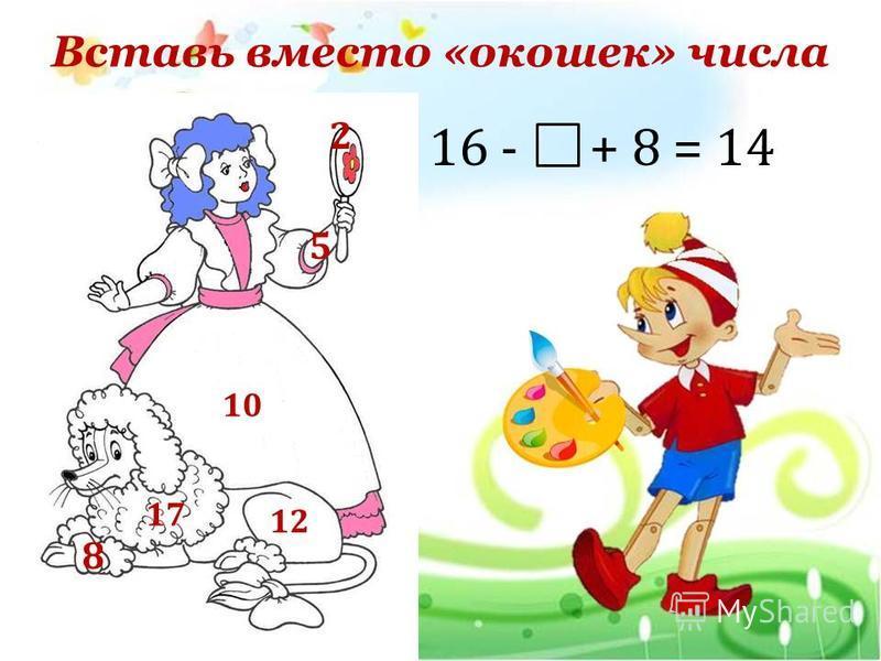 5 2 10 1717 1212 7 Вставь вместо «окошек» числа 10 + + 3 = 20 8