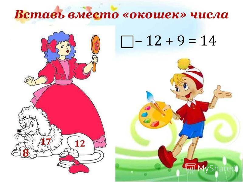 2 1717 1212 Вставь вместо «окошек» числа 8 + 8 – 14 = 8