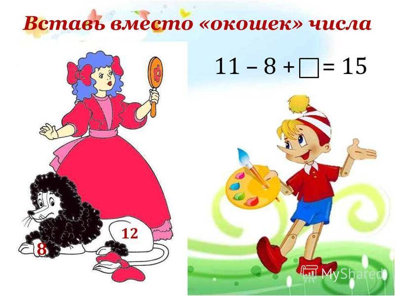 1717 1212 Вставь вместо «окошек» числа – 12 + 9 = 14 8