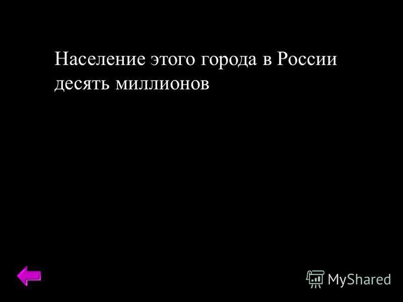 Население этого города в России десять миллионов