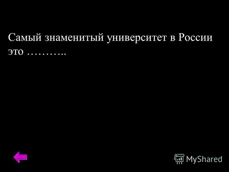 Самый знаменитый университет в России это ………..