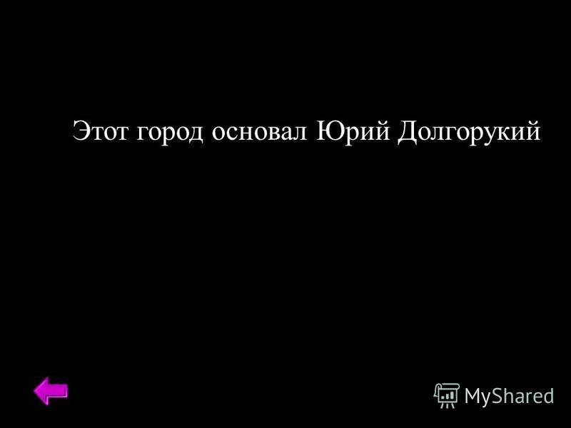 Этот город основал Юрий Долгорукий