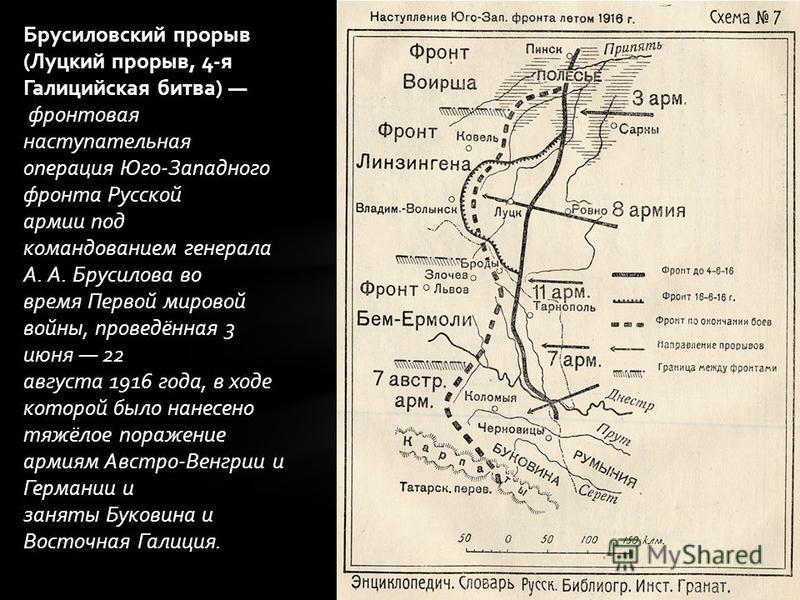 Брусиловский прорыв (Луцкий прорыв, 4-я Галицийская битва) фронтовая наступательная операция Юго-Западного фронта Русской армии под командованием генерала А. А. Брусилова во время Первой мировой войны, проведённая 3 июня 22 августа 1916 года, в ходе