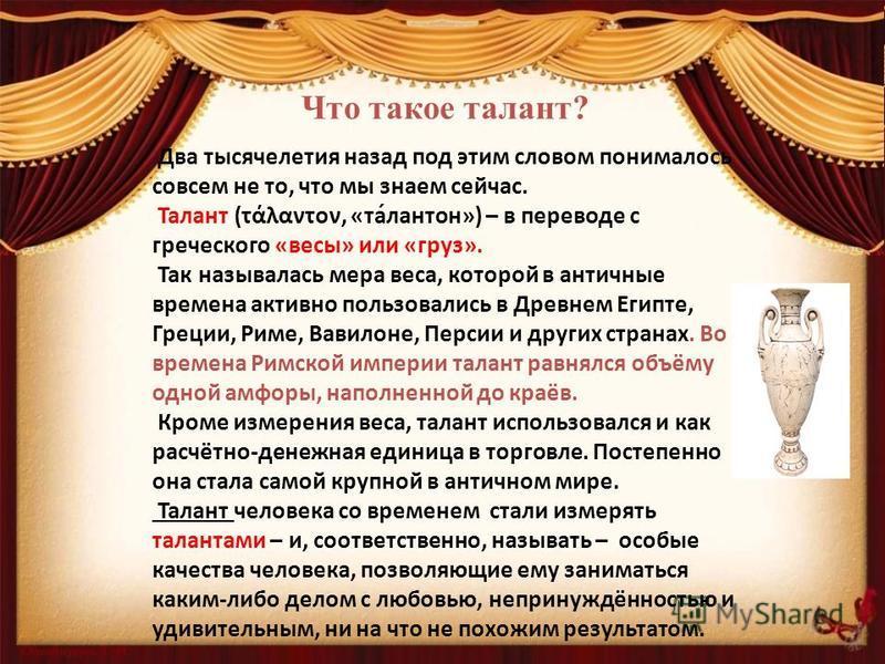 Тема классного часа «Я талантлив!»...Талант это вера в себя, в свою силу... Горький М. «Талант является гораздо более ценным, чем деньги, поскольку его нельзя потерять или украсть» Наполеон Хилл
