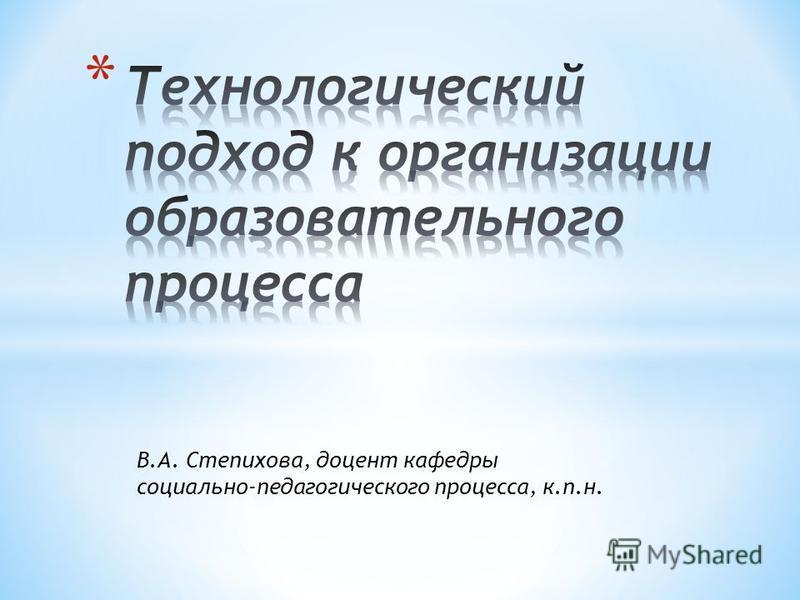В.А. Степихова, доцент кафедры социально-педагогического процесса, к.п.н.