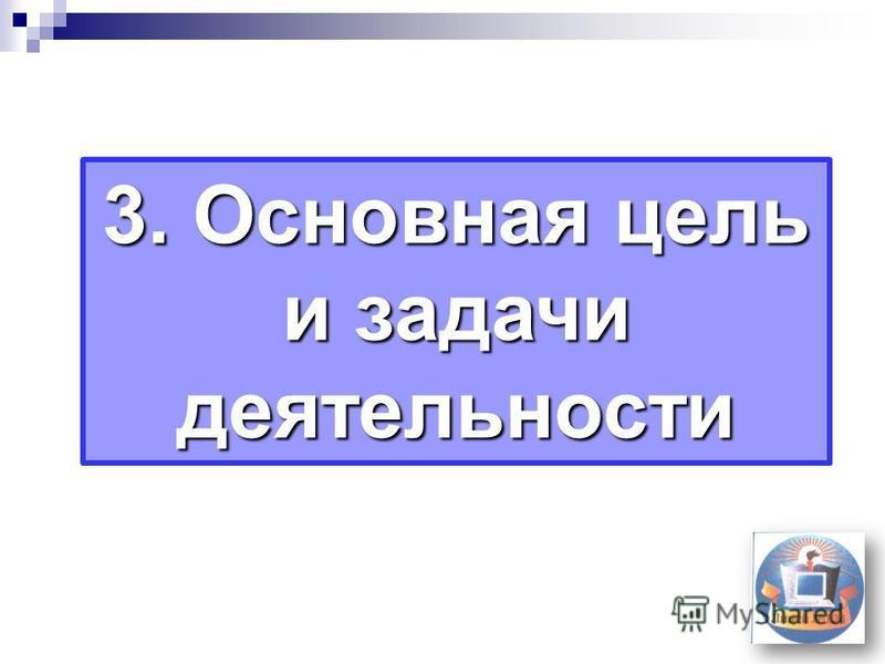 3. Основная цель и задачи деятельности