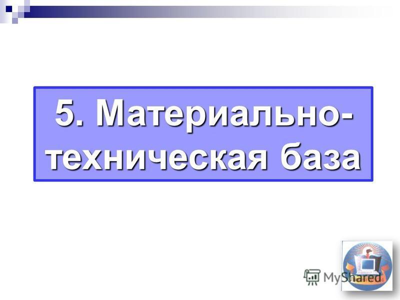 5. Материально- техническая база