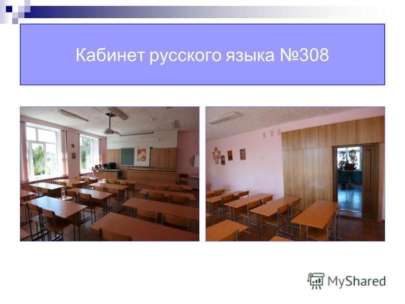 Кабинет русского языка 308