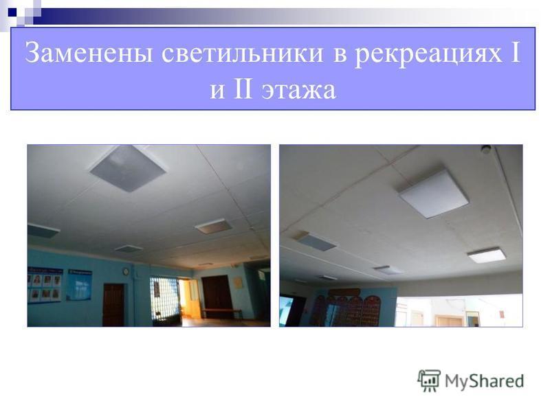 Заменены светильники в рекреациях I и II этажа