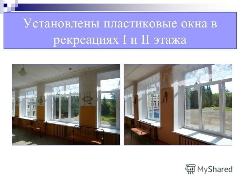 Установлены пластиковые окна в рекреациях I и II этажа