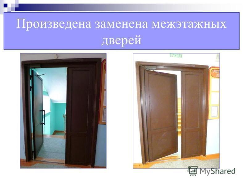 Произведена заменена межэтажных дверей