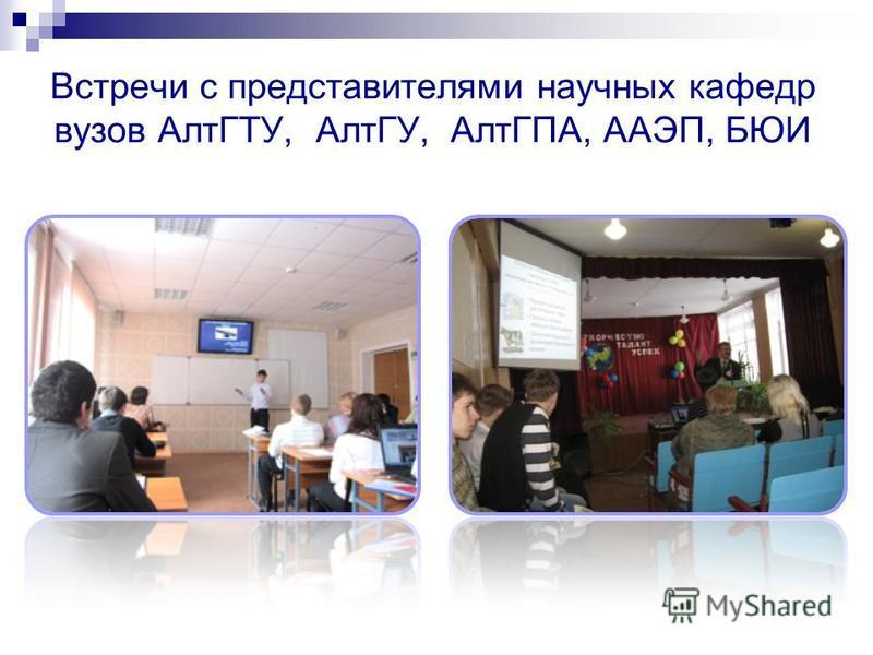 Встречи с представителями научных кафедр вузов АлтГТУ, АлтГУ, АлтГПА, ААЭП, БЮИ