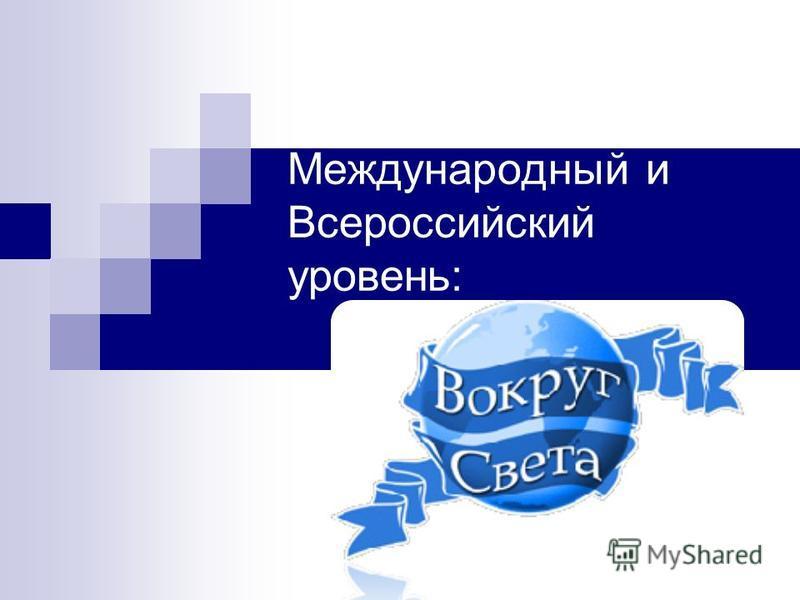 Международный и Всероссийский уровень: