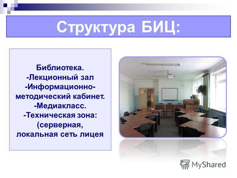 Структура БИЦ: Библиотека. -Лекционный зал -Информационно- методический кабинет. -Медиакласс. -Техническая зона: (серверная, локальная сеть лицея