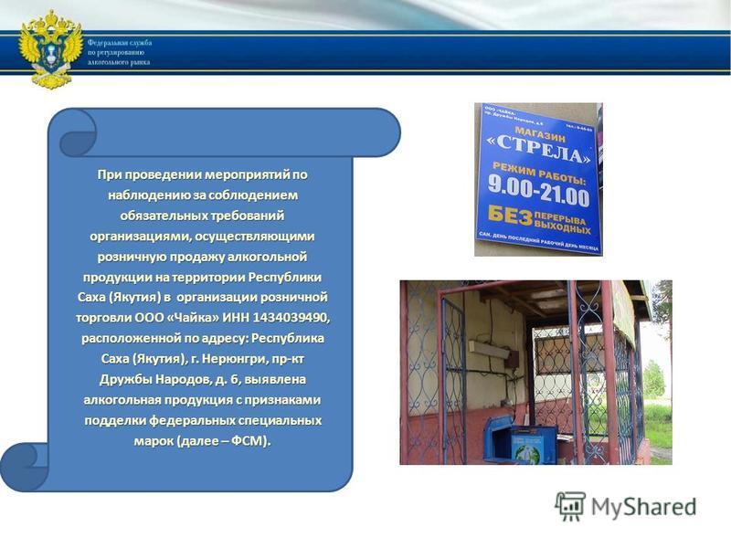 При проведении мероприятий по наблюдению за соблюдением обязательных требований организациями, осуществляющими розничную продажу алкогольной продукции на территории Республики Саха (Якутия) в организации розничной торговли ООО «Чайка» ИНН 1434039490,