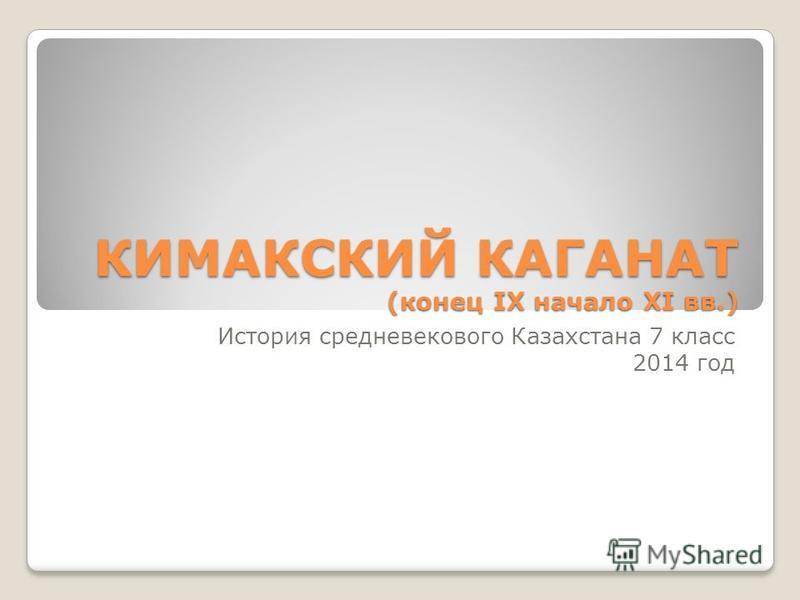КИМАКСКИЙ КАГАНАТ (конец IX начало XI вв.) История средневекового Казахстана 7 класс 2014 год