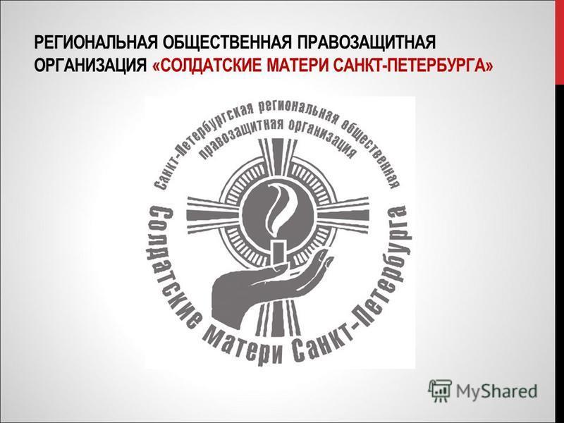 РЕГИОНАЛЬНАЯ ОБЩЕСТВЕННАЯ ПРАВОЗАЩИТНАЯ ОРГАНИЗАЦИЯ «СОЛДАТСКИЕ МАТЕРИ САНКТ-ПЕТЕРБУРГА»