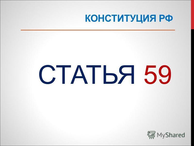 КОНСТИТУЦИЯ РФ СТАТЬЯ 59