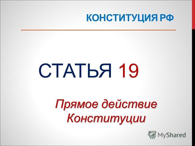КОНСТИТУЦИЯ РФ СТАТЬЯ 19 Прямое действие Конституции