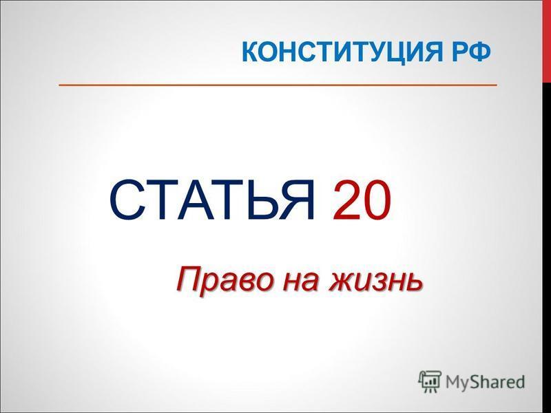 КОНСТИТУЦИЯ РФ СТАТЬЯ 20 Право на жизнь