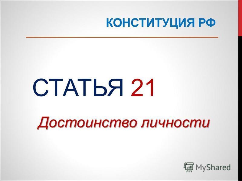 КОНСТИТУЦИЯ РФ СТАТЬЯ 21 Достоинство личности