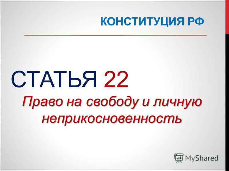 КОНСТИТУЦИЯ РФ СТАТЬЯ 22 Право на свободу и личную неприкосновенность