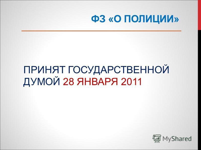 ФЗ «О ПОЛИЦИИ» ПРИНЯТ ГОСУДАРСТВЕННОЙ ДУМОЙ 28 ЯНВАРЯ 2011