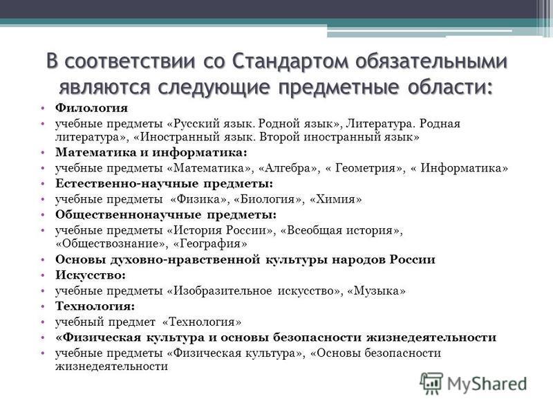 В соответствии со Стандартом обязательными являются следующие предметные области: Филология учебные предметы «Русский язык. Родной язык», Литература. Родная литература», «Иностранный язык. Второй иностранный язык» Математика и информатика: учебные пр