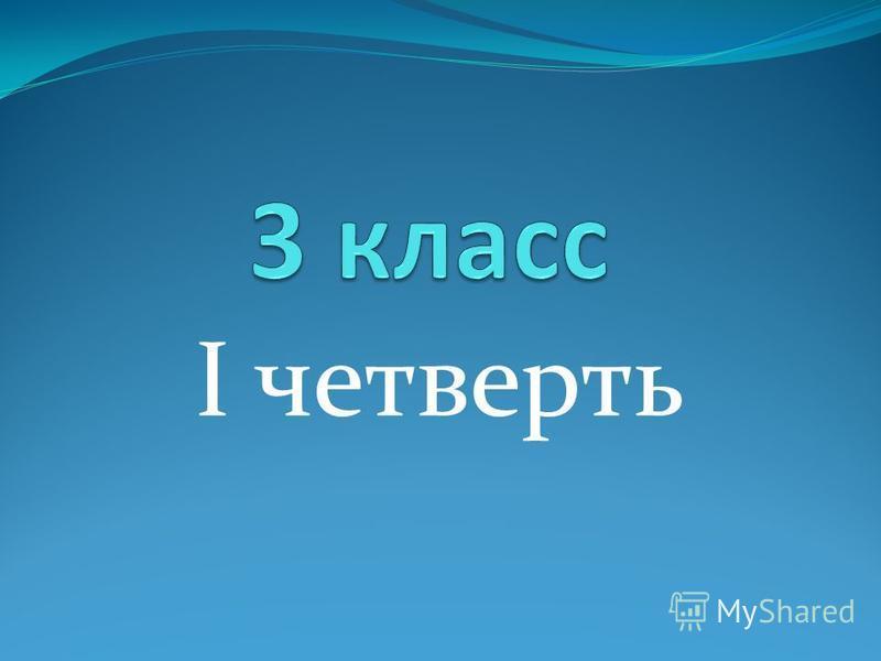 I четверть