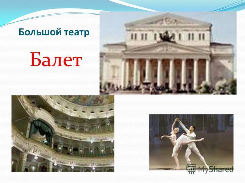 Большой театр Балет