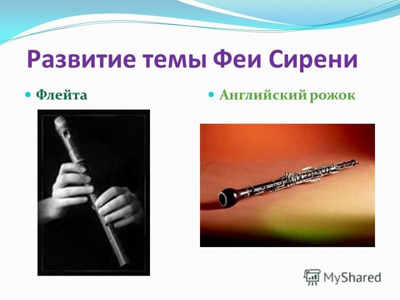 Развитие темы Феи Сирени Флейта Английский рожок