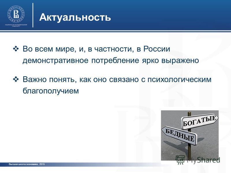 Высшая школа экономики, 2015 Актуальность фот о Во всем мире, и, в частности, в России демонстративное потребление ярко выражено Важно понять, как оно связано с психологическим благополучием