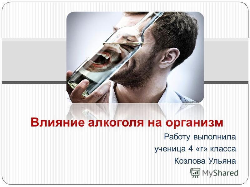 Влияние алкоголя на организм Работу выполнила ученица 4 «г» класса Козлова Ульяна Вред алко