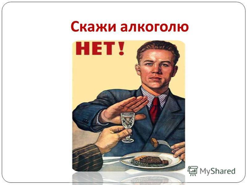Скажи алкоголю