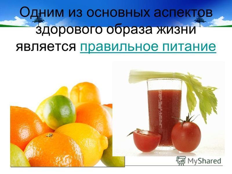Одним из основных аспектов здорового образа жизни является правильное питание правильное питание