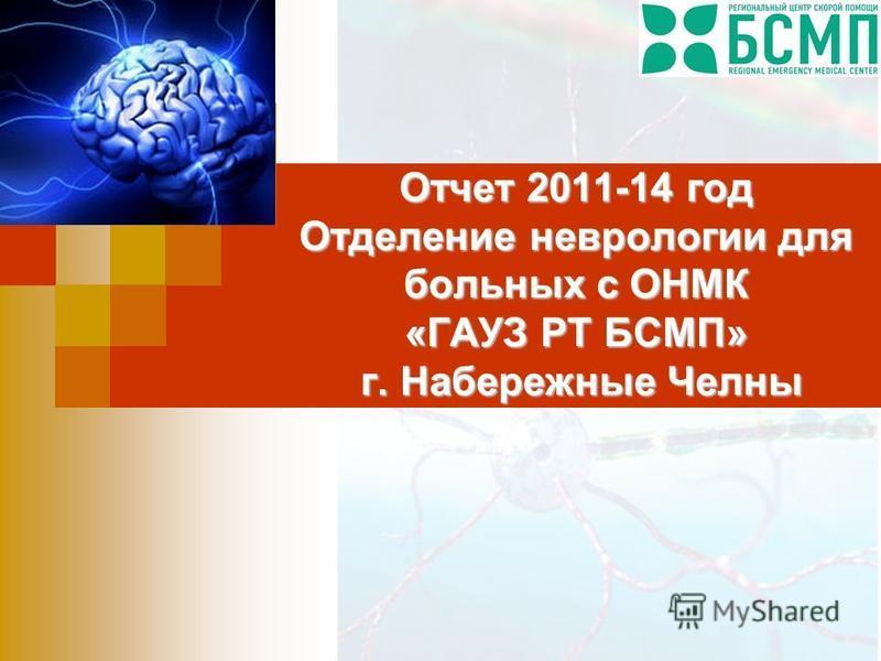 Отчет 2011-14 год Отделение неврологии для больных с ОНМК «ГАУЗ РТ БСМП» г. Набережные Челны