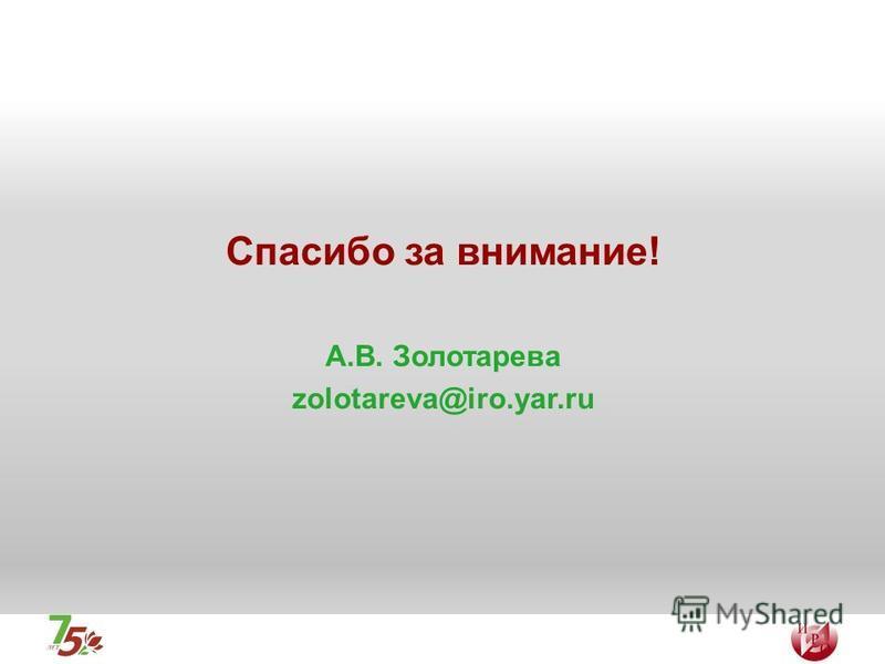 Спасибо за внимание! А.В. Золотарева zolotareva@iro.yar.ru