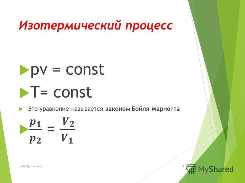 Изотермический процесс Julia Kjahrenova4